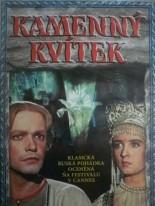 Kamenný kvítek DVD